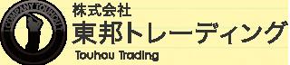 東邦トレーディング【ロストボール/ゴルフボール/販売/買取/格安/全国配送】